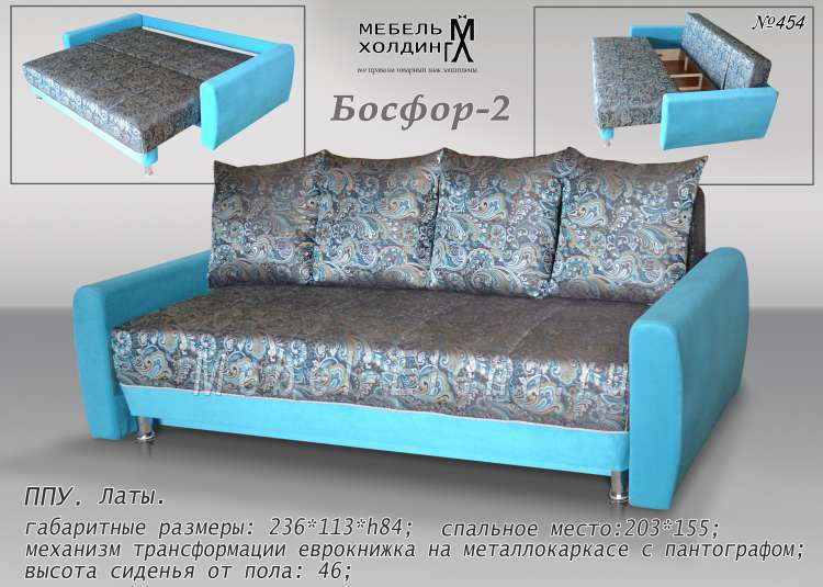 диван еврокнижка босфор 2 купить мягкую мебель в интернет магазине
